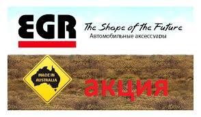 Распродажа ветровиков EGR за пол цены!!!