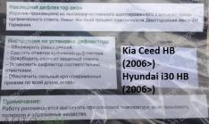 Ветровики Kia Ceed 1 HB (5дв) (2006-2012) CT