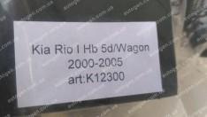 Ветровики Kia Rio 1 HB/WAG (5дв) (2000-2005) CT