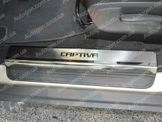 Накладки на пороги Chevrolet Captiva (2011->) NataNiko