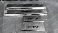 Накладки на пороги Chevrolet Captiva (2006-2011) NataNiko