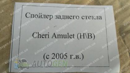 Fly Козырек заднего стекла (бленда) Chery Amulet (2003-2012) скотч (Fly)