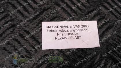 Rezaw-Plast Коврик в багажник Kia Carnival (7 мест) (2006-2015) (Rezaw-Plast антискользящий)