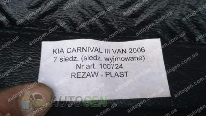 Rezaw-Plast Коврик в багажник Kia Carnival (7 мест) (2006-2015) (Rezaw-Plast)