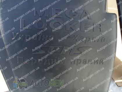 Подкрылки Защита Локера Daewoo Lanos / Sens