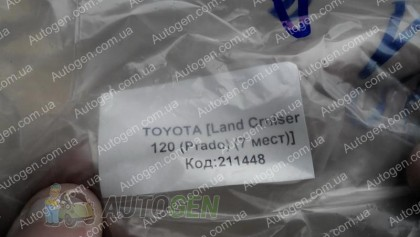 Avto-gumm Коврик в багажник Toyota Land Cruiser Prado 120 (2002-2009) (7 мест) (Avto-Gumm Полиуретан)