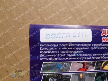 ANV Ветровики ГАЗ Волга 3110 ANV