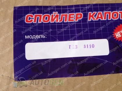 ANV Мухобойка ГАЗ Волга 3110  ANV