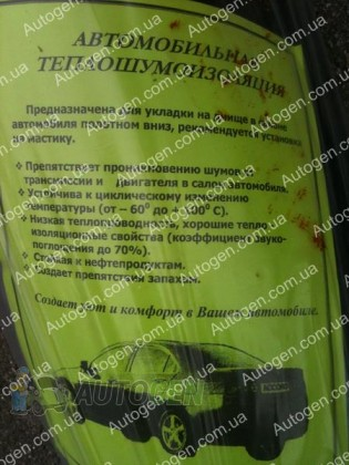 Викар Шумоизоляция рулон 4 кв ВАЗ 2113, ВАЗ 2114, ВАЗ 2115