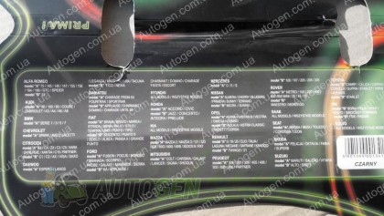 "Prima UA Коврики салона Audi 80 B2, Audi 80 B3, Audi 80 B4 (4шт) ""Prima Резиновые"""