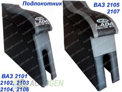 F-Style Авто Тюнинг салона ВАЗ 2101, 2102, 2103, 2104, 2105, 2106, 2107 ЛЮКС Серый