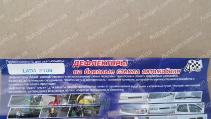 Azard Ветровики ВАЗ 2109, ВАЗ 21099, ВАЗ 2114, ВАЗ 2115 AZ