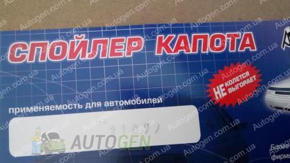 Azard Мухобойка ВАЗ 2107 AZ