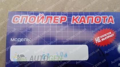 Azard Мухобойка ВАЗ 2110, ВАЗ 2111, ВАЗ 2112 AZ