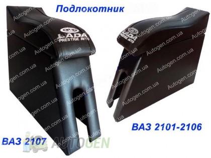 F-Style Тюнинг салона ВАЗ 2101, ВАЗ 2102, ВАЗ 2103, ВАЗ 2104, ВАЗ 2105, ВАЗ 2106, ВАЗ 2107 (36 елементов+ подарок) Черный