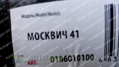 коврик в багажник Москвич 2141