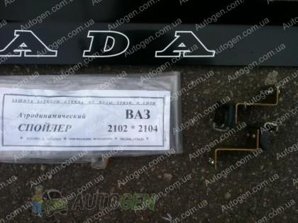 ООО Металл Козырек заднего стекла ВАЗ 2102, ВАЗ 2104 металл