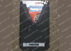 брызговики универсальные с надписью Mazda