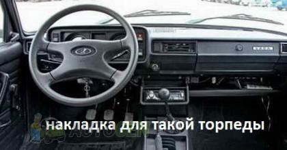 F-Style Накладка на панель ВАЗ 2105, ВАЗ 2104 черная