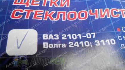 Azard Бескаркасные дворники ВАЗ 2101, ВАЗ 2102, ВАЗ 2103, ВАЗ 2104, ВАЗ 2105, ВАЗ 2106, ВАЗ 2107 черные