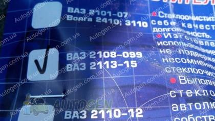 Бескаркасные дворники ВАЗ 2108, 2109, 21099, 2113, 2114, 2115 черные