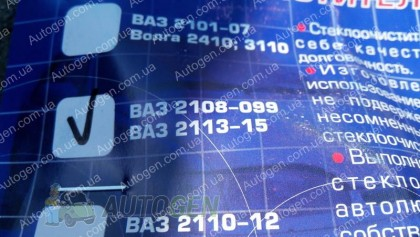 Azard Бескаркасные дворники ВАЗ 2108, ВАЗ 2109, ВАЗ 21099, ВАЗ 2113, ВАЗ 2114, ВАЗ 2115 синие